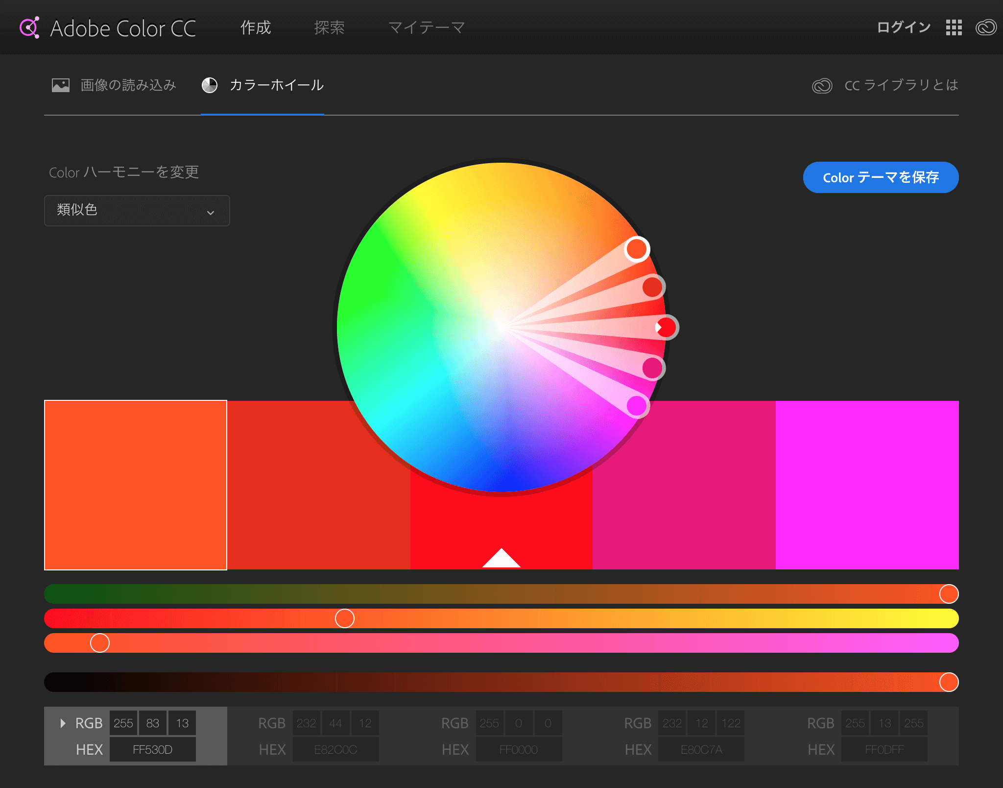 color.adobe.com_ja_create_color-wheel_