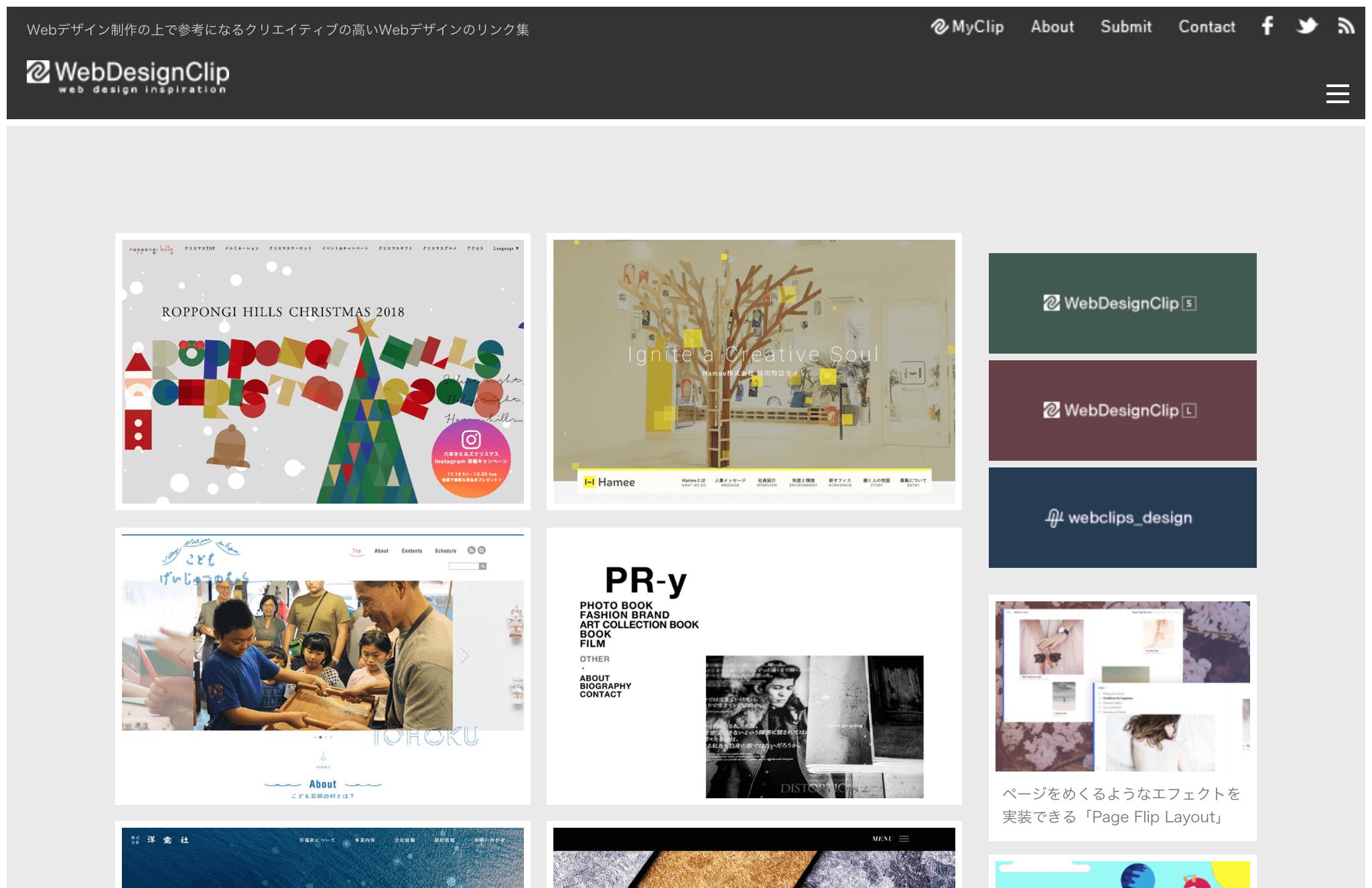 デザイン web
