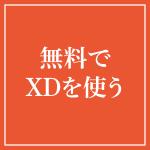 AdobeXDを無料で使う方法【有料版との違いも】