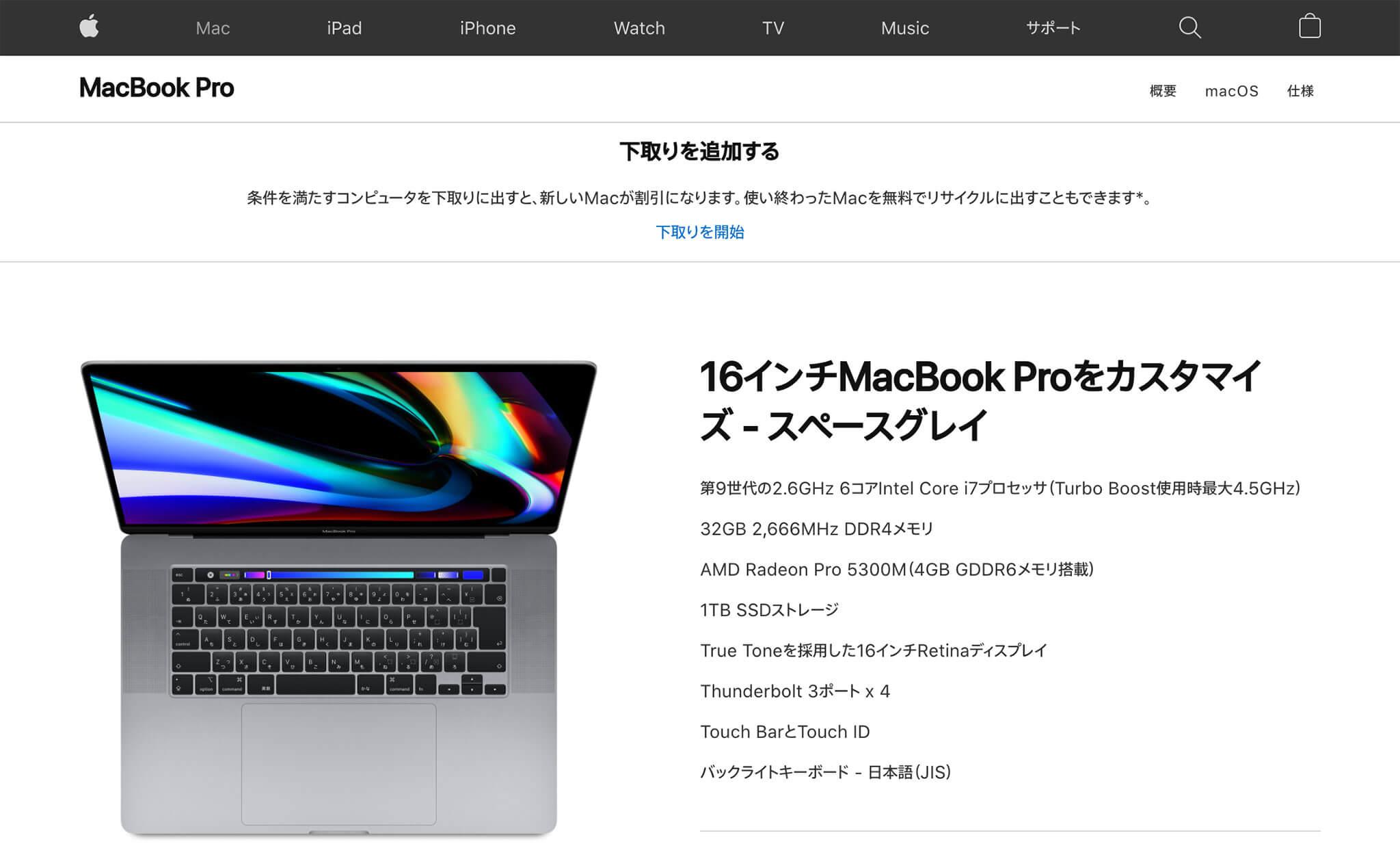 購入したMacBook Proのスペック