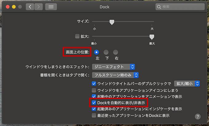 Dockの調整